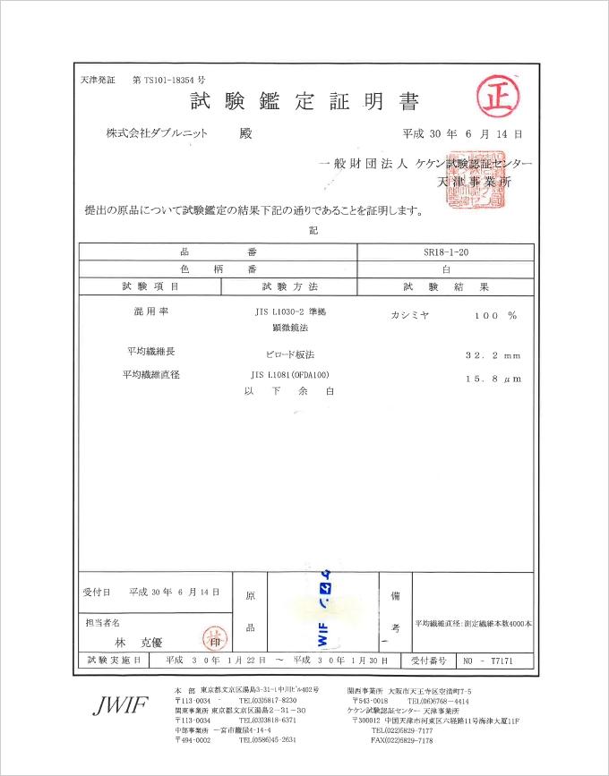 カシミア100%使用した最高級のOOJAオリジナルニット
