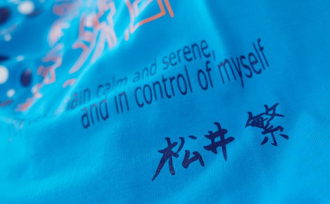 松井繁 オリジナルブルーTシャツ
